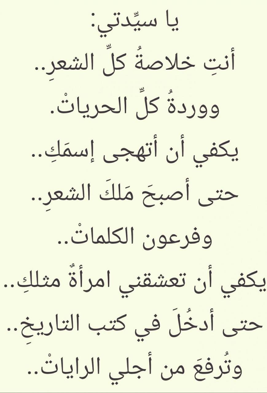 صورة قصيدة حب وغرام , كلمات تعبر عن الحب و الغرام