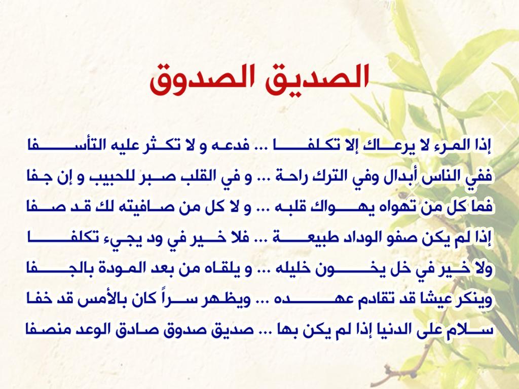 صورة شعر مصري عن الصداقة , المعنى الحقيقى للصداقه