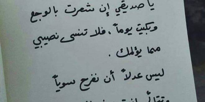 صور شعر مصري عن الصداقة , المعنى الحقيقى للصداقه