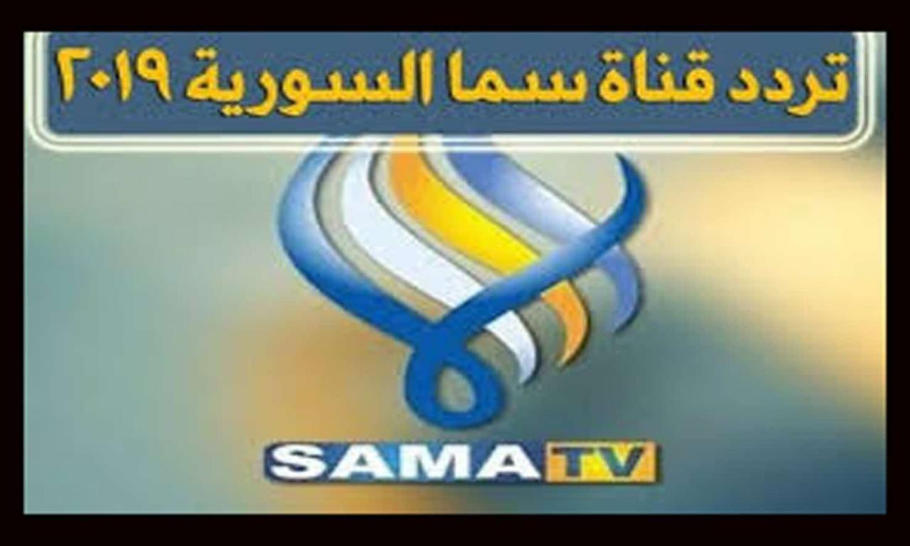 صورة تردد قناة سما الفضائية , استمتع بمشاهده قناه سما الفضائيه