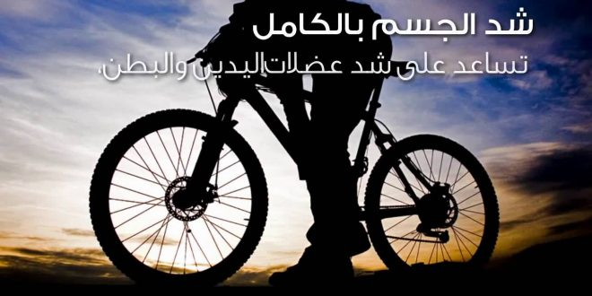 صورة فوائد الدراجة الهوائية للجسم , اركب عجل و حافظ على صحتك