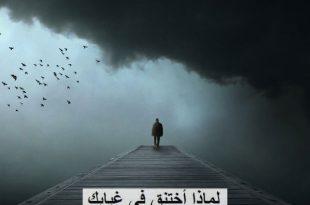 صور خلفيات واتس حزينه , زعلان وعايز تحرق دمها بكلمتين