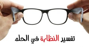 صور تفسير النظارة في الحلم , دلالة النظارات في الحلم