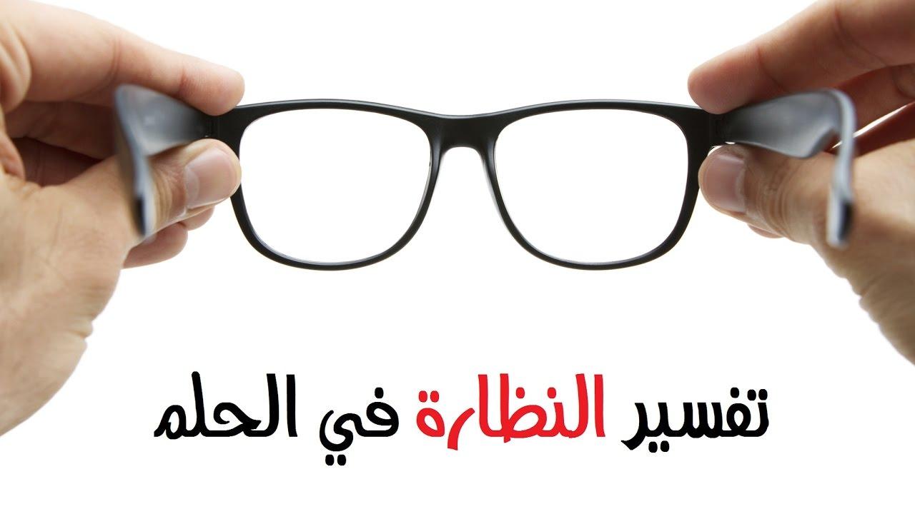 صورة تفسير النظارة في الحلم , دلالة النظارات في الحلم