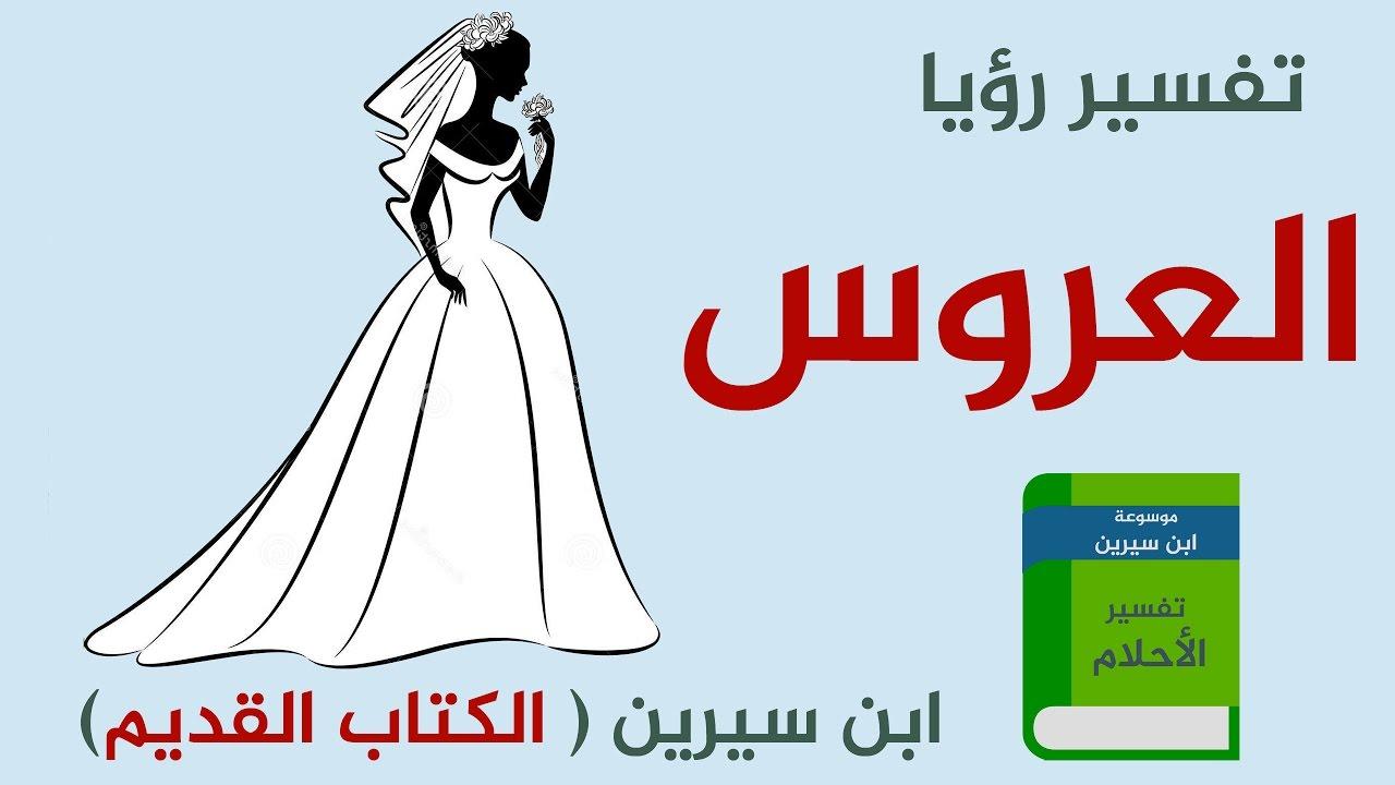 صورة حلمت اني عروس لابسه فستان ابيض وانا متزوجه , تفسير حلم انك عروسة في منامك