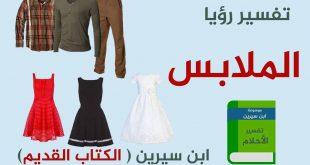 صورة تفسير حلم تبديل الملابس في المنام , تغيير الهدوم في الحلم