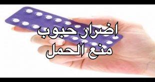 صورة اضرار كبسولة منع الحمل , حافظي علي صحتك