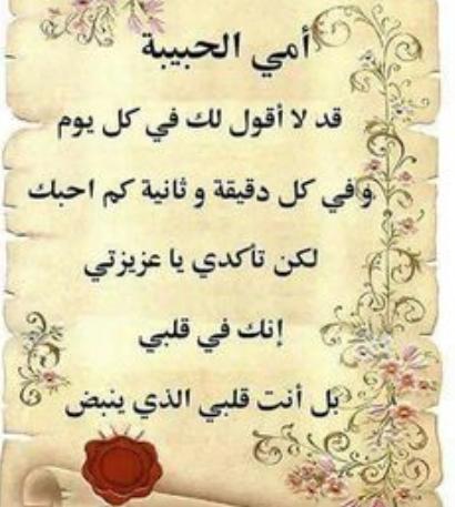 صورة شعر عن فضل الام , امك ولا احد بعدها