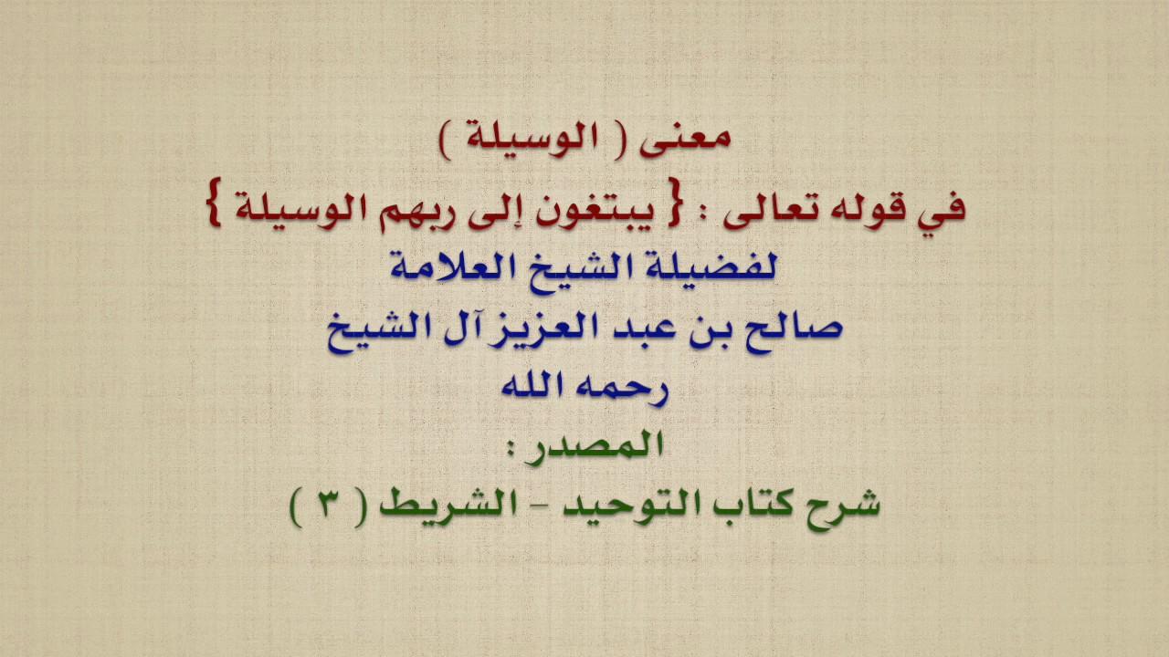 صورة معنى الوسيلة والفضيلة , الدرجة التي وصنا بها النبي الكريم