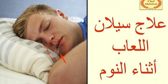 صورة علاج سيلان اللعاب اثناء النوم بالاعشاب , بتعاني من افراز اللعاب معانا العلاج