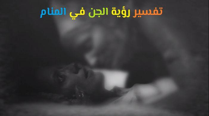 صورة من راى الجن في المنام , اقرا عشان تفهم و متخافش