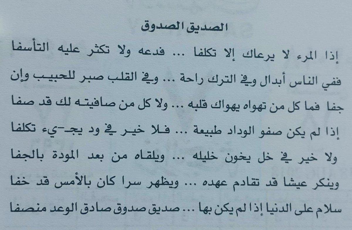 صورة بوستات للفيس عن الصحاب , من حق صاحبك تقولو كلام حلو