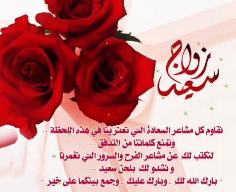صورة اهداءات عيد الزواج , اروع اهدائات لكل حبيبين لعيد الزواج