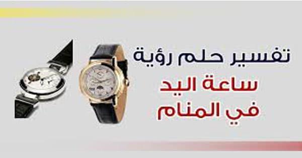 صورة تفسير حلم ساعة اليد للعزباء , الساعه في ايدك كام
