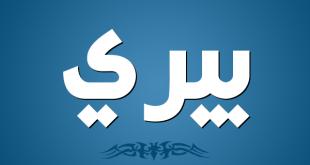 صور اسماء بنات بحرف الباء 2019 , رمزيات بنات بحرف الباء جديدة