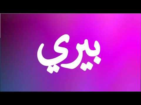 صورة اسماء بنات بحرف الباء 2019 , رمزيات بنات بحرف الباء جديدة