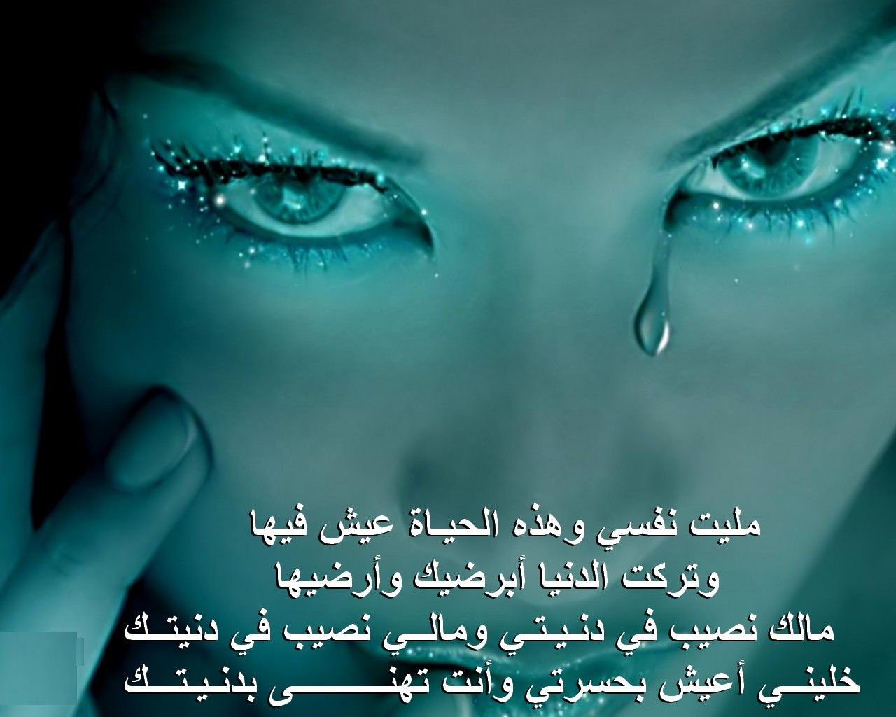 خواطر حزينة جدا كلمات معبرة عن الحزن قبلات الحياة