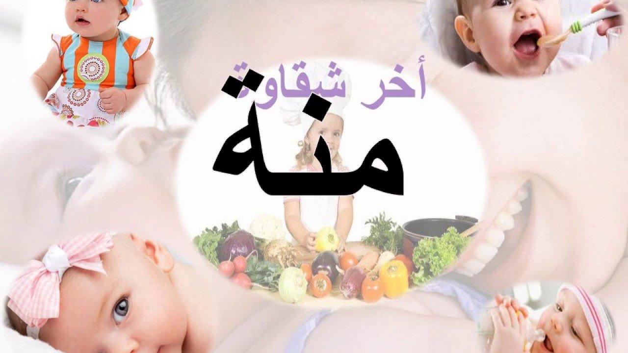 صورة معنى اسم منة الله , اجمل الاسماءالمنتشره