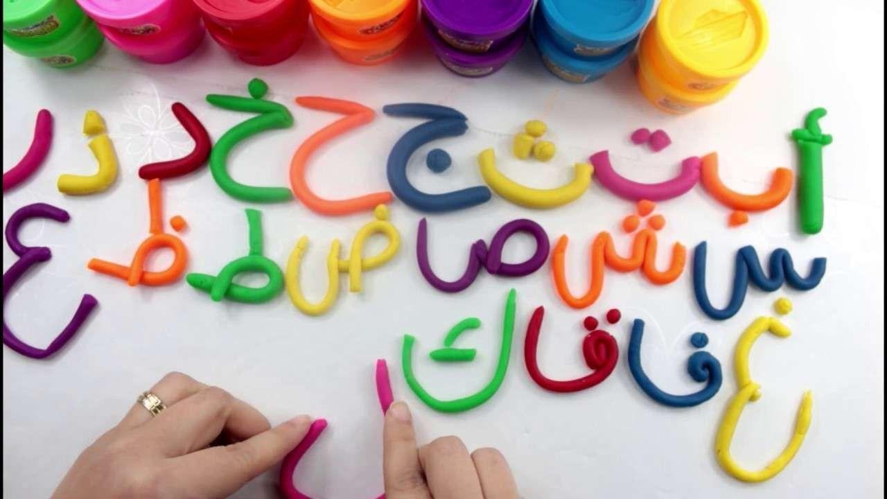 صورة وسائل تعليم الاطفال الحروف , اسهل الطرق لتعليم ابنك الحروف