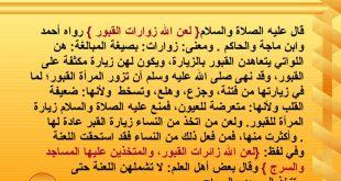 صورة حكم زيارة القبور للنساء , هل زيارة المراة للقبور حلالا ام حرام