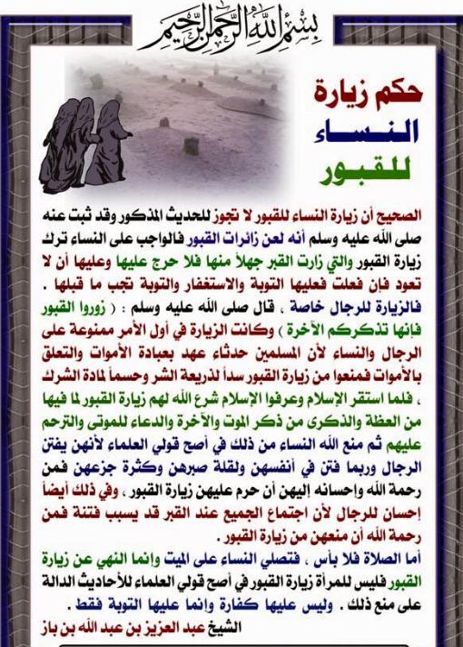 صاحب العمل بارع صحراء ما حكم زيارة القبور للنساء Alterazioni Org