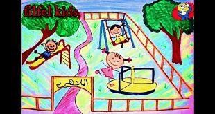 صورة رسم حديقة اطفال , تعليم الرسم للاطفال
