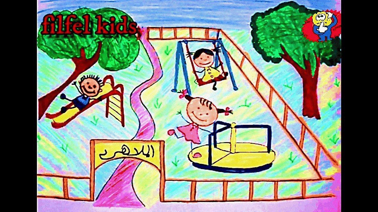رسم حديقة اطفال تعليم الرسم للاطفال قبلات الحياة