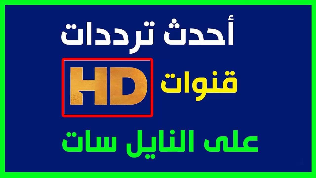 صورة تردد قناة مصر الزراعية , ماهو تردد قناة مصر الزراعية