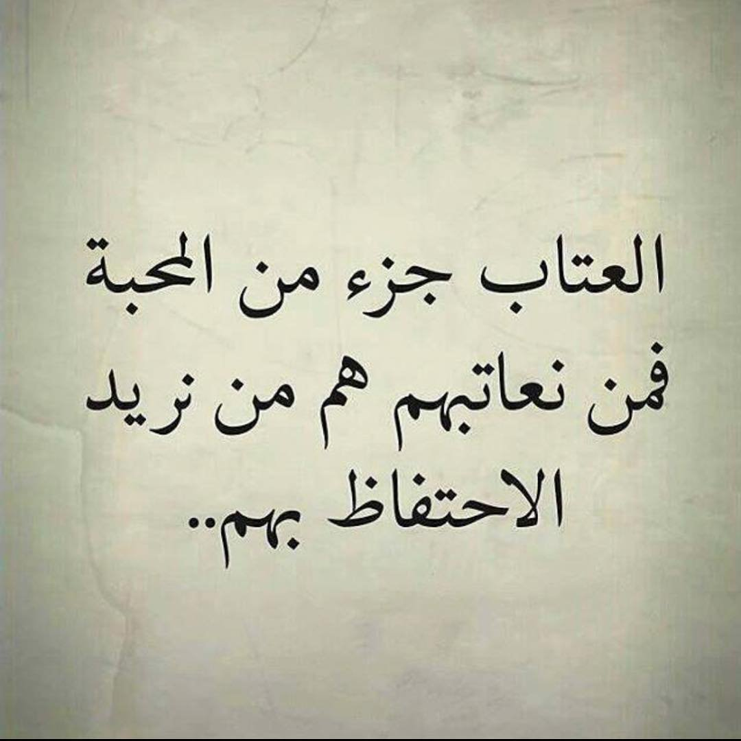 صورة اجمل رسائل عتاب , اعاتبك لانك حبيبى