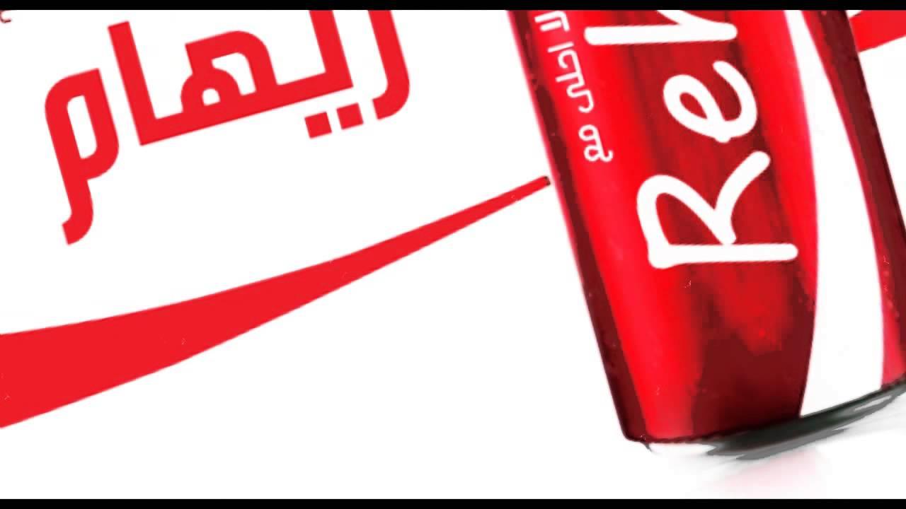 صورة معني اسم ريهام , تعرف علي اجمل الاسماء