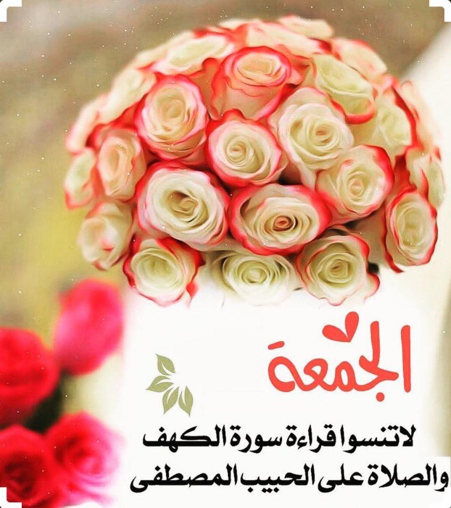 صورة تهنئة ليلة الجمعة , ليله الجمعه تهنئات خاصه تعرف عليها
