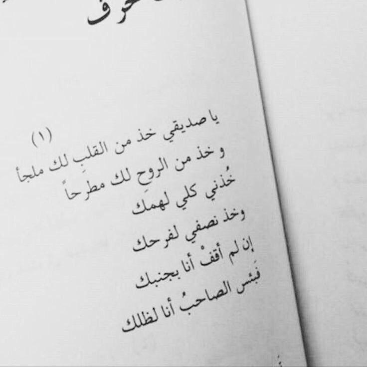 ابيات شعر عن الصداقه روعه اروع ابيات الشعر عن الاصدقاء قبلات الحياة