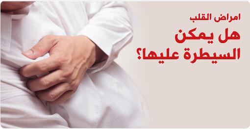 صور ماهي اعراض القلب , ما هى اعراض مرض القلب