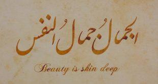 تعليقات عن الجمال , ماهو الجمال الحقيقى