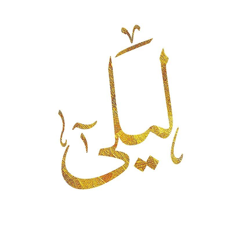 صورة معنى اسم ليلى في اللغة العربية , ماذا يعنى اسم ليلى