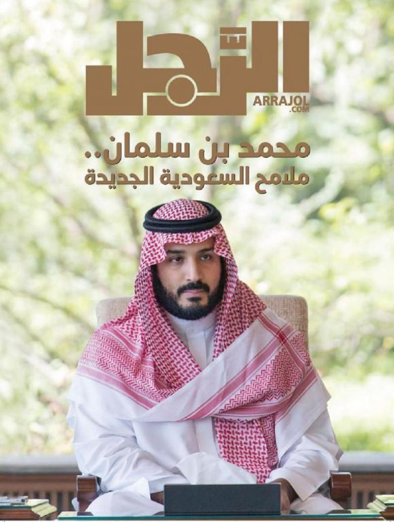 صورة كلام عن محمد بن سلمان , من هو محمد بن سلمان