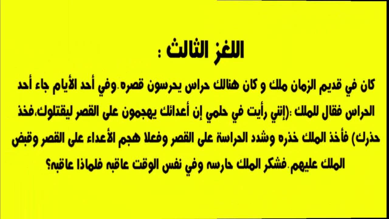 صورة الغاز وحلول جزائرية , امثله علي الغاز و حلها