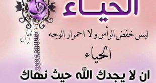 صورة قصص عن الحياء , الحياء عفه وطهاره