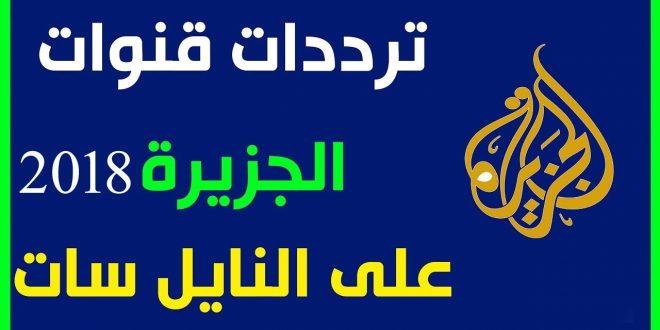 صورة قناة الجزيرة تردد , احدث ترددات الجزيره