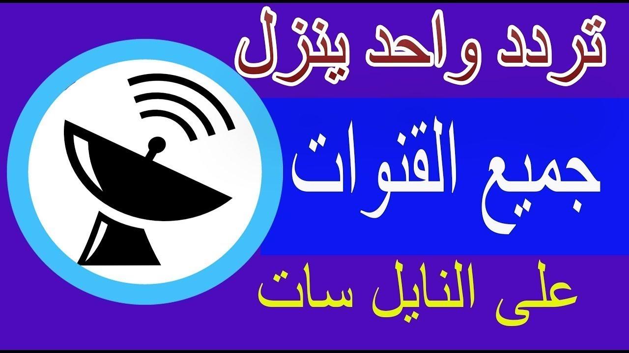 صورة تردد قناة العالم نايل سات , احدث ترددات قناه العالم