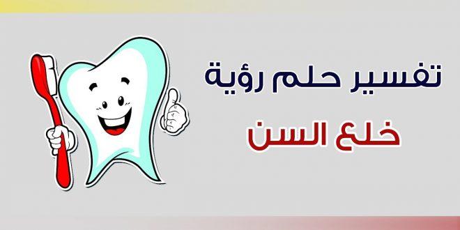 صور الاسنان البيضاء في المنام , رؤيه الاسنان البيضاء في الحلم