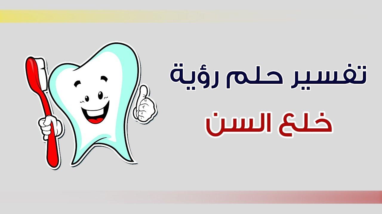 صورة الاسنان البيضاء في المنام , رؤيه الاسنان البيضاء في الحلم