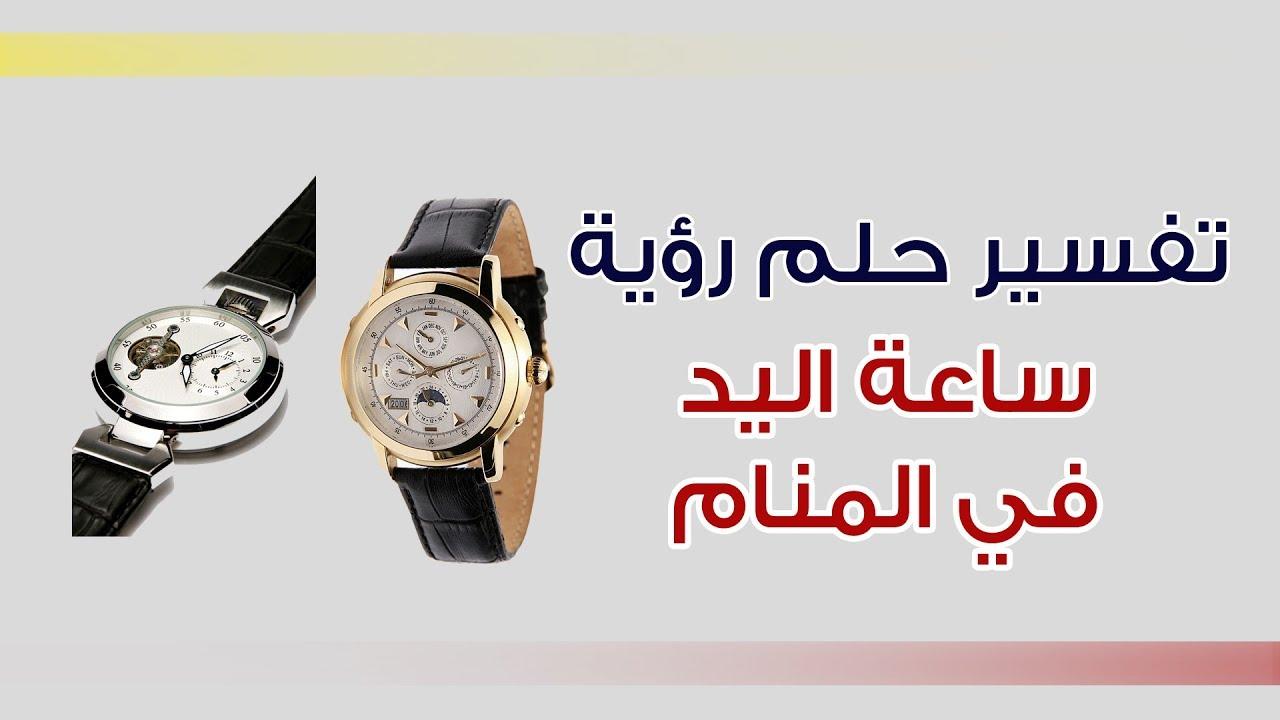 صورة تفسير رؤية الساعة في المنام , تفسير حلم وجود الساعة