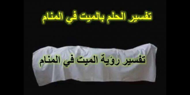 صور رؤية احياء الميت في المنام , تفسير رؤيه الميت حي في المنام