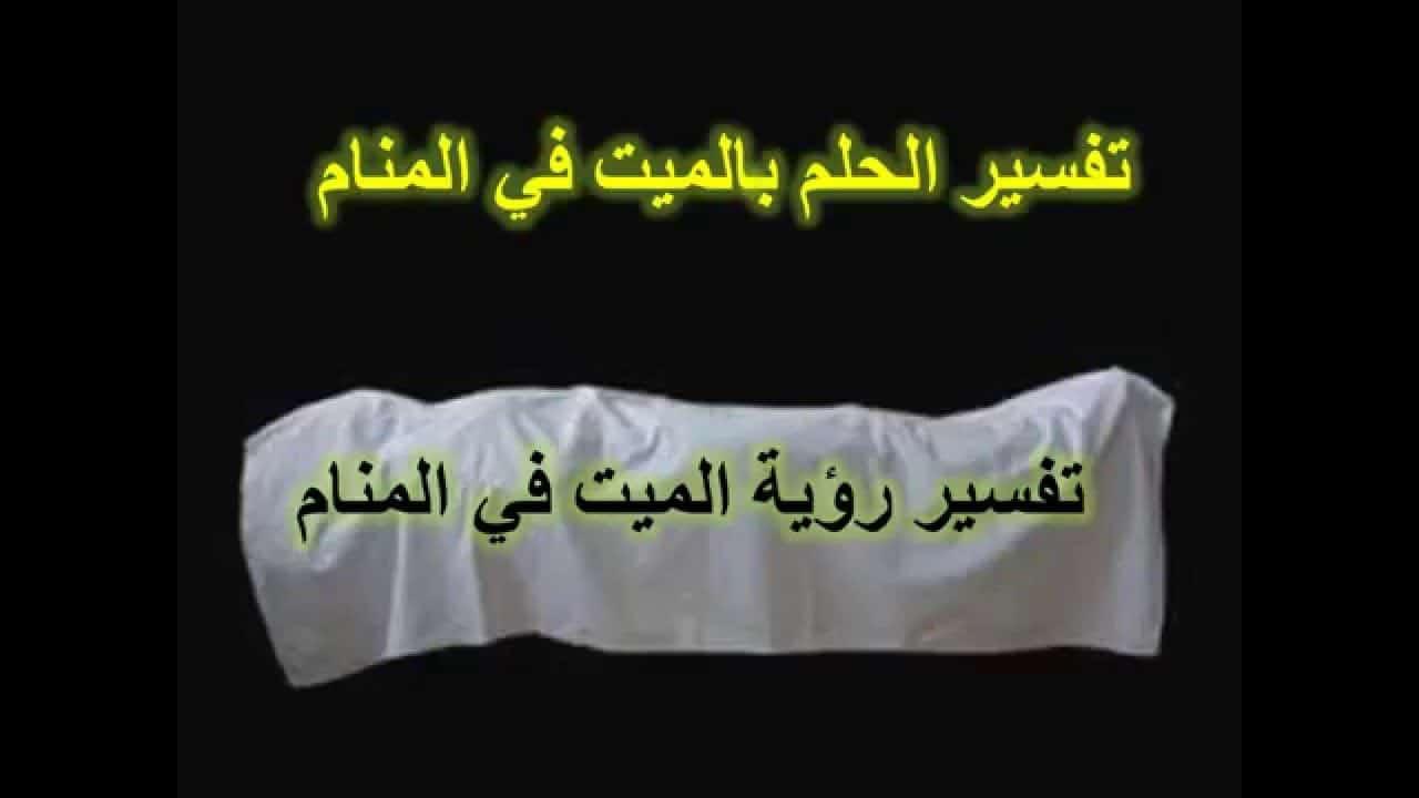 صورة رؤية احياء الميت في المنام , تفسير رؤيه الميت حي في المنام