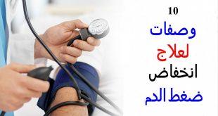 صور علاج هبوط ضغط الدم , كيفية التعامل مع هبوط ضغط الدم