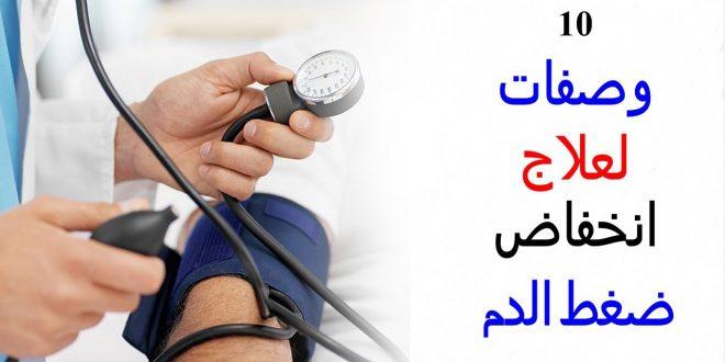 صورة علاج هبوط ضغط الدم , كيفية التعامل مع هبوط ضغط الدم