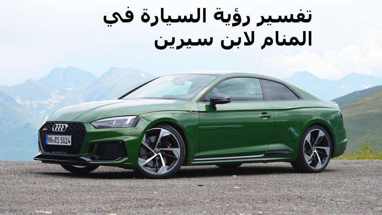 صورة تفسير الاحلام السيارة , ماهو تاويل رؤية السيارة في المنام