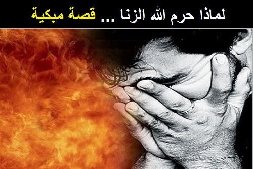 صورة قصص توبة مبكية , قصص مؤثرة للتوبة
