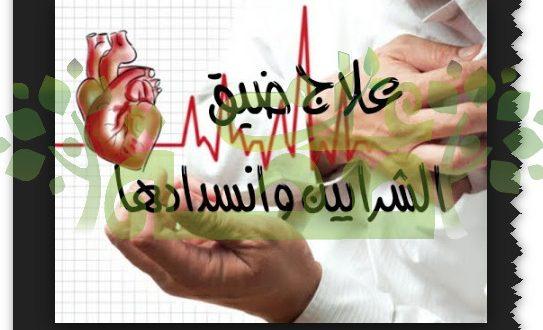 صورة وصفة غسيل الشرايين جابر القحطاني , كيفيه عمل غسيل الشرايين